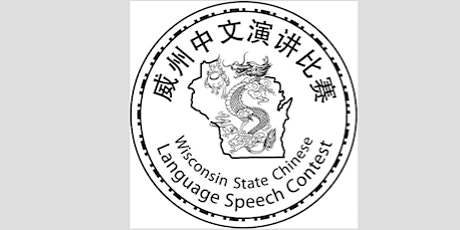 Wisconsin 2020 Annual Chinese Language Speech Contest tickets