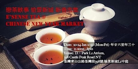 E'sense Tea @ CNY Market  愉景新城 新春市集  tickets