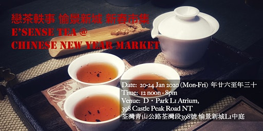 E'sense Tea @ CNY Market              愉景新城 新春市集