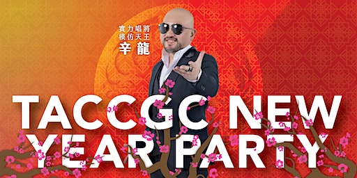 TACCGC New Year Party 芝加哥台美商會新年晚會