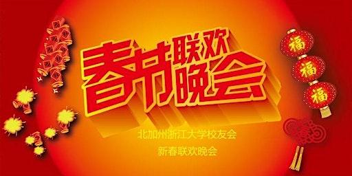 2020 年北加州浙江大学校友会新春联欢晚会
