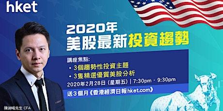 陳昶曦:2020年美股最新投資趨勢 tickets