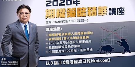 【名額100個】金曹:2020年期權策略精華講座 tickets