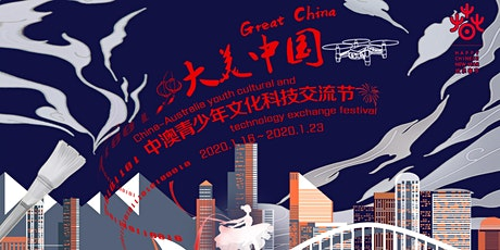 China-Australia Youth Culture and Technology Exchange  Event tickets