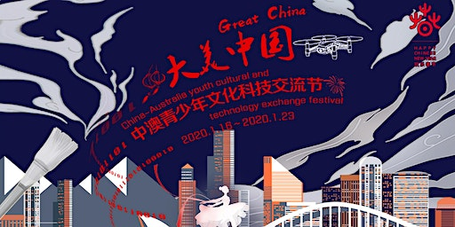 China-Australia Youth Culture and Technology Exchange  Event