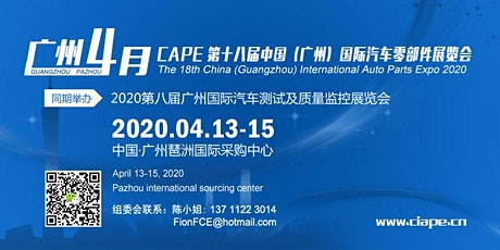 The 18th China (Guangzhou) International Auto Parts Expo 2020 tickets