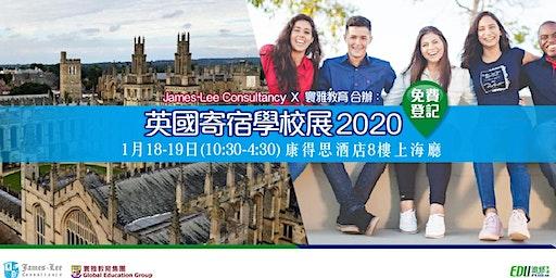 英國寄宿學校展 UK Boarding School Fair  2020