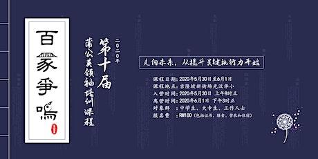 2020年第十届蒲公英领袖培训课程 tickets