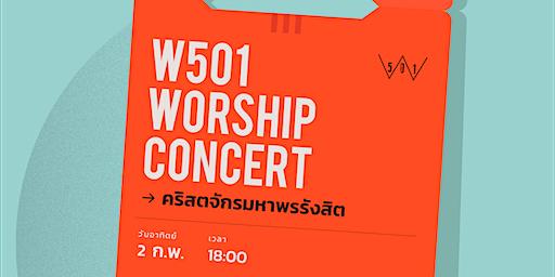 W501 On Tour ภาคกลาง - Concert