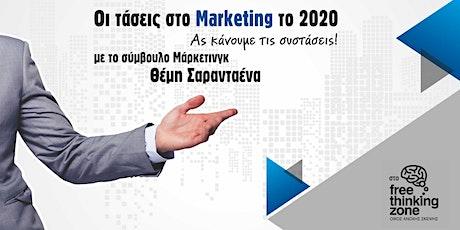 Οι τάσεις στο Marketing για το 2020. Ας κάνουμε τις συστάσεις! tickets
