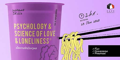 """Psychology & Science of Love & Loneliness - เมื่อความรักมีเหตุผล"""
