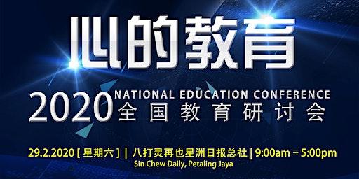 """2020年全国教育研讨会""""心的教育"""""""