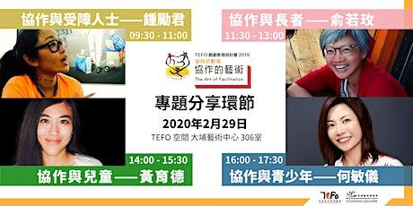 TEFO 戲劇教育研討會: 協作的藝術 【2019年研討會後續活動】專題分享環節 tickets