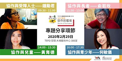 TEFO 戲劇教育研討會: 協作的藝術 【2019年研討會後續活動】專題分享環節