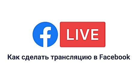 Как сделать онлайн-трансляцию в Facebook tickets