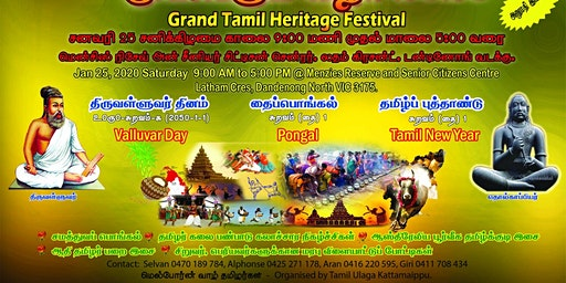 முப்பெரும்விழா2020-January 25 Saturday 9 am- Tamil Heritage Festival/Pongal