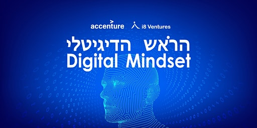 Digital Mindset | הראש הדיגיטלי