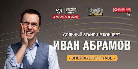 Ivan Abramov - Standup Comedy Show tickets