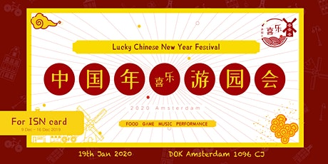 Lucky Chinese New Year Festival (Only for ISN) tickets