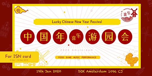 Lucky Chinese New Year Festival (Only for ISN)
