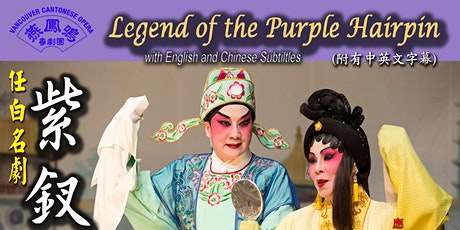 """Legend of the Purple Hairpin""   Cantonese Opera   任白名劇 ""紫釵記"" billets"