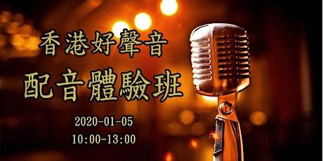 第5期香港好聲音配音體驗班 2020-2-5 魅力聲音,練習好聲音,生動有趣,聲韻可重複練習和檢討,大大提升聲音發聲能力 tickets