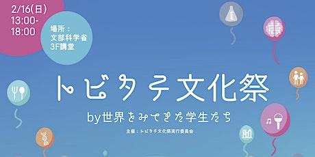 トビタテ文化祭〜世界を見てきた学生たち〜 tickets