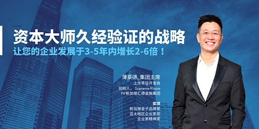 企业突破活动 (新山)Business Breakthrough Networking Event