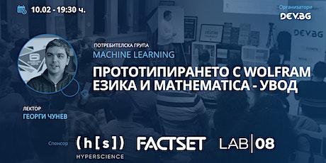 Machine Learning: Прототипирането с Wolfram езика и Mathematica - увод tickets