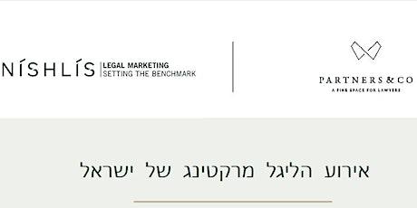 אירוע הליגל מרקטינג של ישראל tickets
