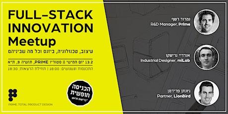 Full-Stack Innovation - עיצוב, טכנולוגיה, ביזנס וכל מה שביניהם tickets