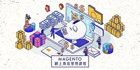 Magento 2 網上商店管理課程 tickets