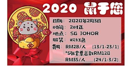 2020鼠于您 tickets