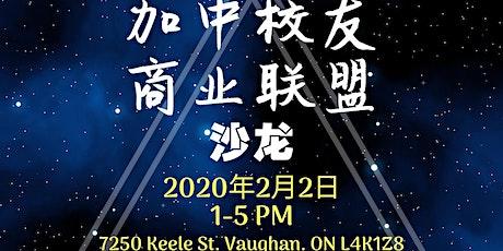 加中校友商业联盟2月2日沙龙| Business Salon of CCABA Feb. 2, 2020 tickets
