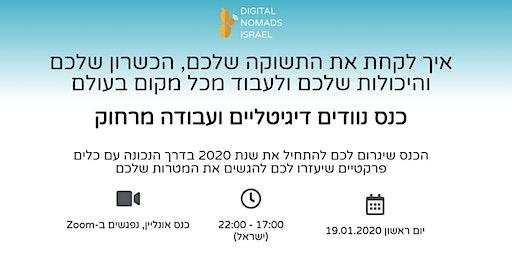 Digital Nomads Israel - כנס נוודים דיגיטליים