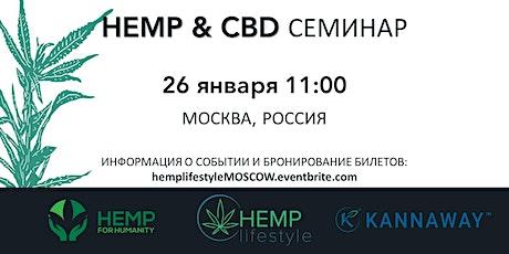 HEMP & CBD СЕМИНАР | SEMINAR | Moscow, Russia tickets