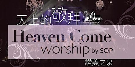 讚美之泉 Heaven Come Night of Worship March 4, 2020 tickets