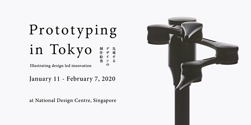 """Official Opening Talk and Reception for """"Prototyping in Tokyo"""" Exhibition"""