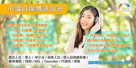 中國自媒體速成班:「你」就是「自媒體網紅」- 由零打造出自己的品牌和媒體 tickets