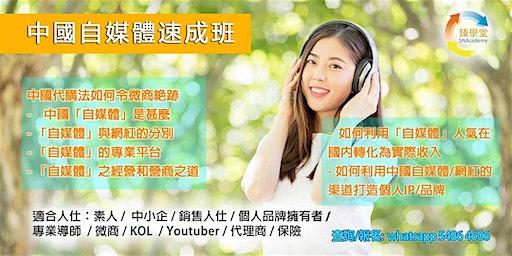 中國自媒體速成班:「你」就是「自媒體網紅」- 由零打造出自己的品牌和媒體