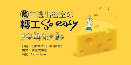 cpjobs x 招職 Job Fair (2月20-21日) tickets