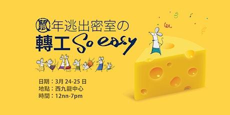 cpjobs x 招職 Job Fair (3月24-25日) tickets