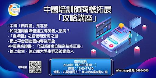 中國培訓師商機拓展 「攻略講座」(BS0120)