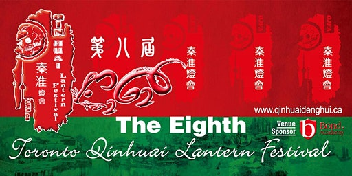 Light up 2020-the 8th Toronto-Qinhuai Lantern Festival on Feb. 8