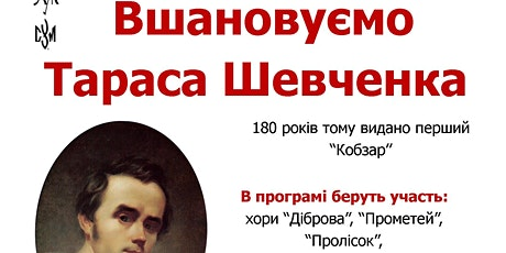 Вшановуємо Тараса Шевченка tickets