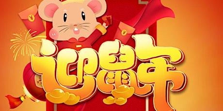 2020 Chinese New Year Celebration - 达福山东同乡会2020团拜会 tickets