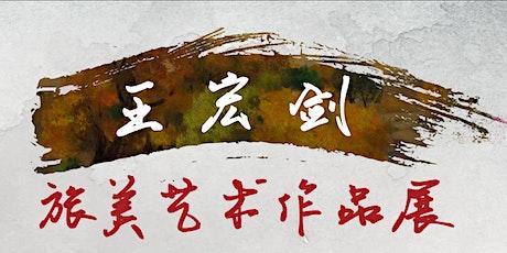王宏剑旅美艺术作品展 tickets