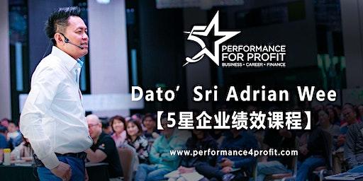 Dato' Sri Adrian Wee 老师六小时【5星企业绩效】课程