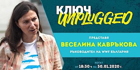 КЛЮЧ Unplugged с участието на Веселина Кавръкова от WWF tickets