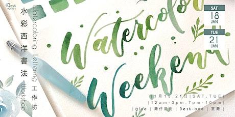 水彩西洋書法工作坊  Watercolor Lettering Workshop tickets